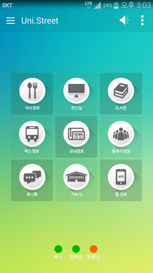Uni.Street (동아대)- screenshot