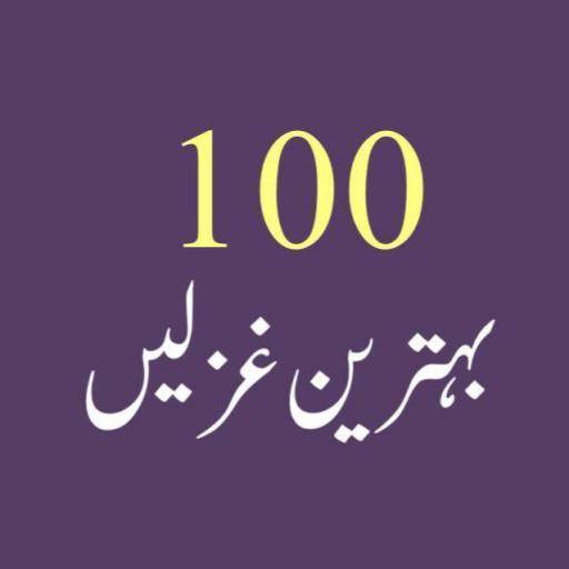 100 Behtreen Ghazalen