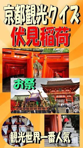 京都観光クイズ 伏見稲荷編