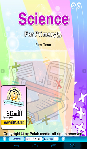 Science Primary 5 T1