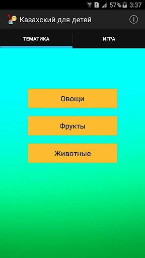 Казахский для детей