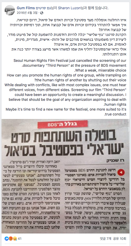 그림 3. 제작사인 GumFilms 페이스북 페이지에 올라온 글. 내용은 히브리어와 영문 두 버전으로 동시에 작성되어 있고 하단에는 그림 1의 신문 기사가 함께 있다. 내용은 아래 한국어 번역 참고.