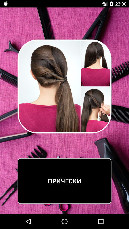 Best Hairstyles step by step- screenshot