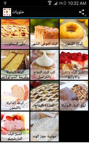 وصفات حلويات