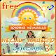 Песни нашего детства 3 – Золотая коллекция FREE (app)