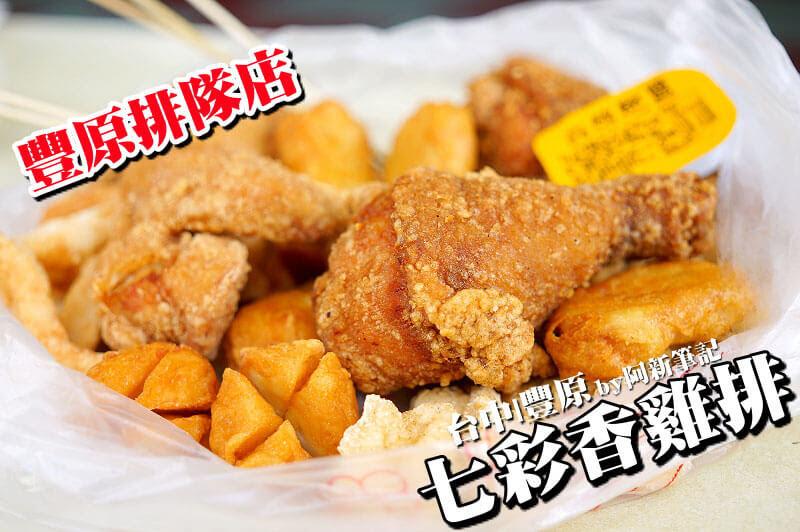 七彩香雞排,豐原炸雞