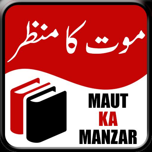 Maut Ka Manzar In Urdu Pdf