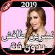أغاني نسرين طافش بدون نت 2019 Nesreen Tafesh APK