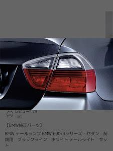 3シリーズ セダン  E90 323i  左ハンドル  2005年式のカスタム事例画像 ユッキーカーズさんの2018年09月16日22:00の投稿