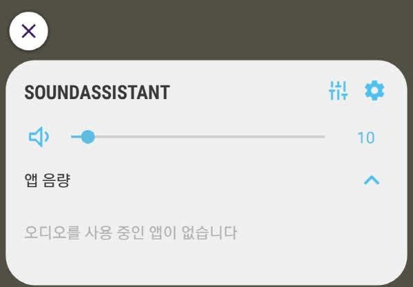 Sound Assistant 앱