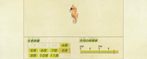 あつ森 タツノオトシゴ 値段