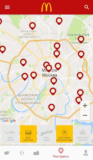 McDonaldu2019s Russia  screenshots 5