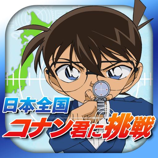 日本全国コナン君に挑戦◆推理クイズ&すごろくRPG (game)