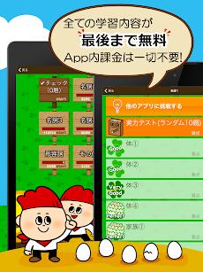 中学生の英単語 - 中学英語の勉強アプリのおすすめ画像5
