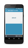 Screenshot of 보카로이드 - 1000개의 영어 단어장