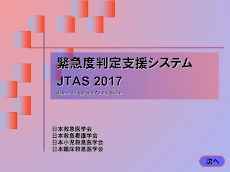 緊急度判定支援システム JTAS2017のおすすめ画像1