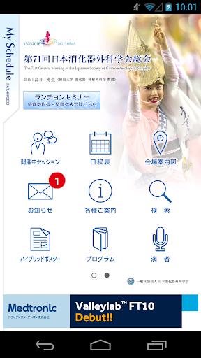 第71回日本消化器外科学会総会 My Schedule