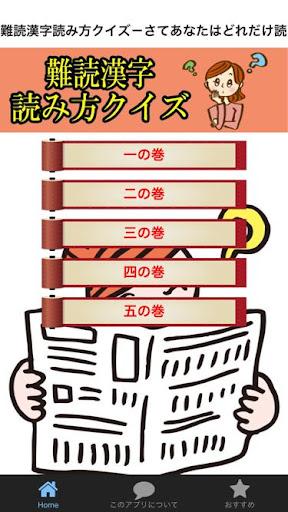 玩教育App 難読漢字読み方クイズ-さてあなたはどれだけ読めるかな?!免費 APP試玩