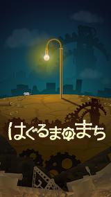 はぐるまのまち -放置で回る癒しの無料ゲーム Apk Download Free for PC, smart TV