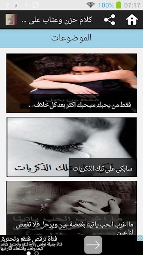 كلام حزن وعتاب على صور