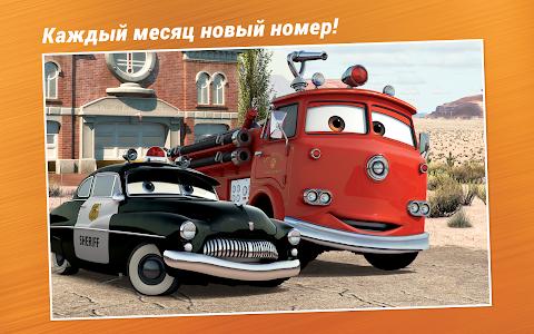 Тачки Disney / Pixar. Журнал screenshot 13