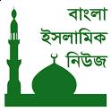 বাংলা ইসলামিক সংবাদ Islam News icon