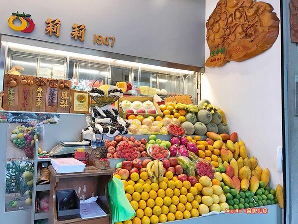 台南莉莉冰果店