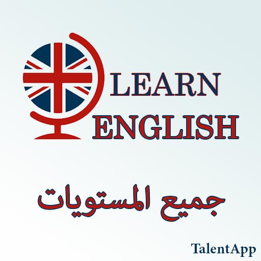 دروس تعليم اللغة الانجليزية بالصوت و بدون انترنت