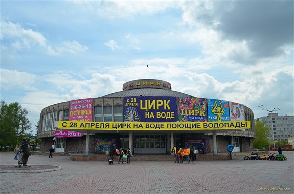 красноярск цирк
