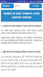 Download dua bangla দোয়া ও জিকির কুরআন ও হাদিসের আলোকে For PC Windows and Mac apk screenshot 8