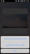 Aragraphy (아라그라피,아름다운 글귀 만들기) - screenshot thumbnail 03
