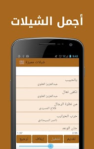 شيلات مميزة screenshot 6