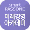 스마트패스원 - 미래경영아카데미 icon
