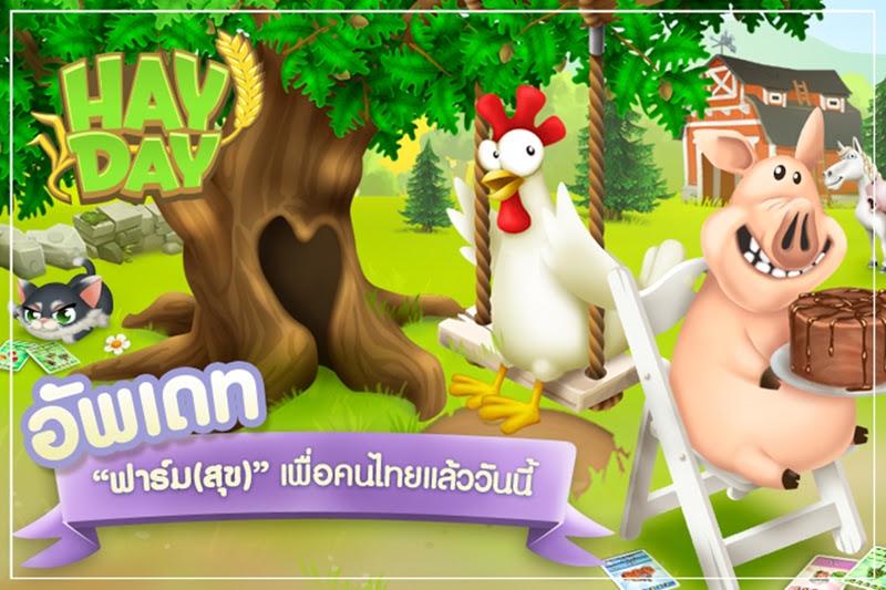 [Hay Day] ฟาร์มสุขบนมือถือ พร้อมเปิดฟาร์มเพื่อคนไทย อัพเดทภาษาไทยแล้ว!