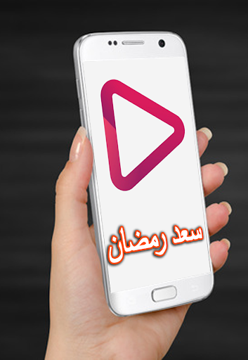 Singer saad ramadan for android apk download.