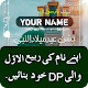 12 Rabi ul Awal Name Dp Maker 2020 APK