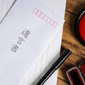 新制度「自筆証書遺言保管制度」がスタート!誰もが遺言を書く時代に?