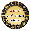 Name se Jane Apna Bhavishya : Know Your Zodiac icon