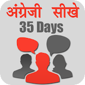 English Bolna Sikhe:35 Days