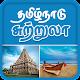 Tamilnadu Tours - தமிழக சுற்றுலா Download for PC Windows 10/8/7