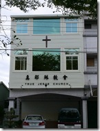 20061213 高雄姑媽來家06