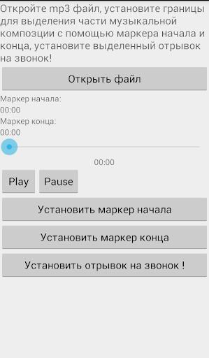 MusicCut