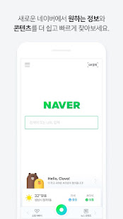 App 네이버 - NAVER APK for Windows Phone