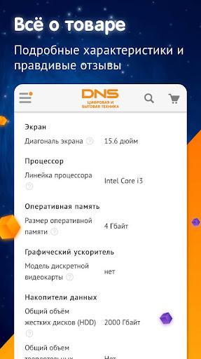 DNS Shop 2.1 screenshots 2