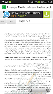 Insan pa Fasla da Insan Pashto screenshot