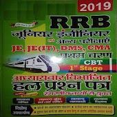 RRB JE,DMS,Chapterwise Solved Papers in Hindi