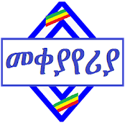 Ethiopian Unit Convertor