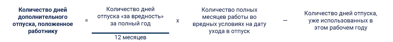 формула количество доп отпуска по вредности