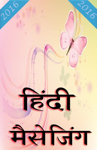 5000+ Hindi SMS