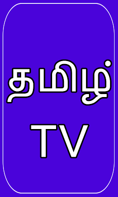 Page 16 : Best android apps for sun tv - AndroidMeta